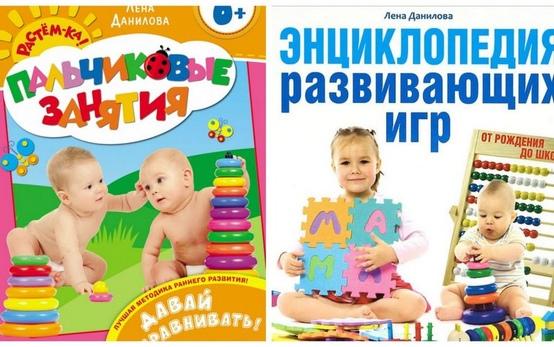 Методика раннего развития детей Елены Даниловой